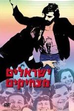 Yisraelim Matzhikim