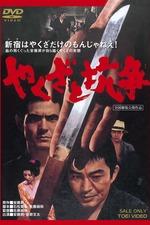 Yakuza Skirmishes