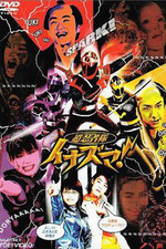 Super Ninja Squad Inazuma!