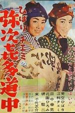Travels of Hibari and Chiemi