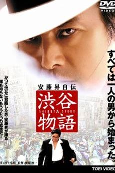 Shibuya Story