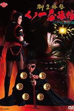 Female Ninjas Magic Chronicles: Legend of Yagyu Part 1
