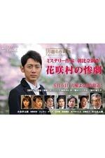 Crime Mystery by Kosaku Asahina: Tragedy of Hanasaki Village