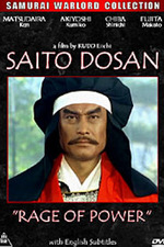 Saito Dosan: Rage of Power