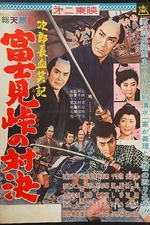 Bloody Account of Jirocho: Duel at Fujimi Pass