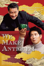 We Make Antiques!