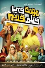 Muhimma Fi Film Qadeem