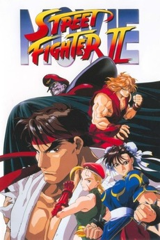Street Fighter Ii The Animated Movie 1994 Directed By Gisaburō