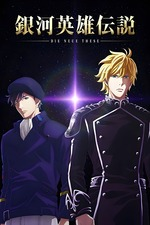 The Legend of the Galactic Heroes: Die Neue These Seiran 1