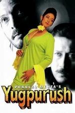 Yugpurush