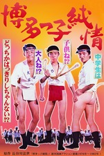 Hakatakko junjō