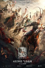 Dynasty Warriors : Destiny of an Emperor