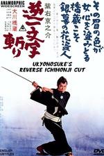 Ukyunosuke's Reverse Ichimonji Cut