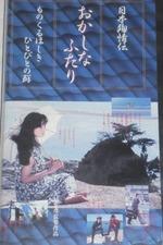 Nihon junjo-den okashina futari