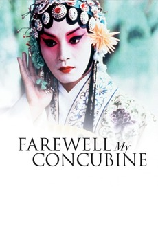 farewell my concubine chapter summaries
