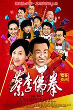 Choy Lee Fut Kung Fu