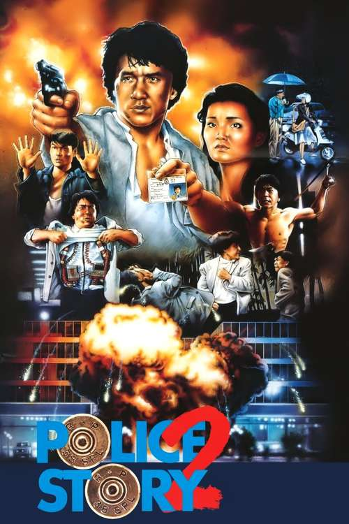 Police Story 2, 1988 - ★★★★