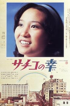 Sachiko no sachi