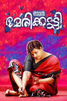 Njan Marykutty DVD cover