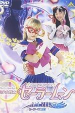 Pretty Guardian Sailor Moon: Act Zero