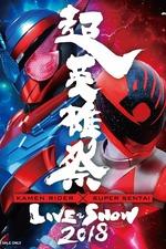 Super Heroic Festival: Kamen Rider × Super Sentai Live & Show 2018