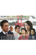 Taxi Driver's Mystery Diary 37 - Mystery of Double Homicides from Tokyo to Hamamatsu