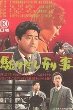 Kakedashi keiji