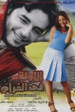 Alawela fel Gharam