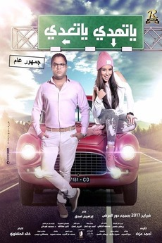 Ya Tahadi Ya Taadi 2017 Film Cast Letterboxd