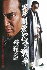 Yakuza War: Chalice of Shura