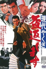 A Modern Yakuza: Broken Code