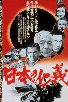 Japanese Humanity and Justice