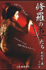 A Sniper's Woman