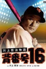 Kawakami Tetsuji, No. 16