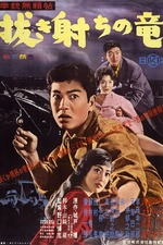 Ryuji, the Gun Slinger