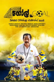 Goal (2018) directed by Rohan Perera • Reviews, film + cast