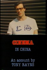 Visions Cinema: Cinema in China - An Account by Tony Rayns