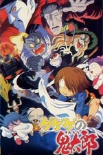 Spooky Kitaro: Yokai Express! The Phantom Train