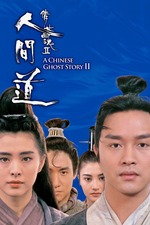 A Chinese Ghost Story II