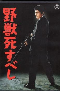 Yajū shisubeshi