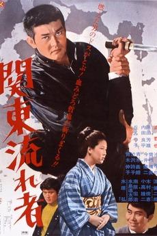 Kanto Outlaw