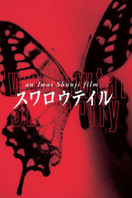 Swallowtail Butterfly, 1996 - ★★★★½