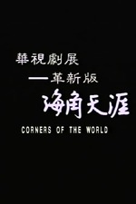 All the Corners of the World