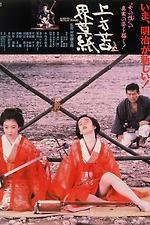 Kamigata Kugaizoshi