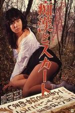 Chikan to skirt