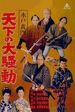 Lord Mito Komon: World commotion