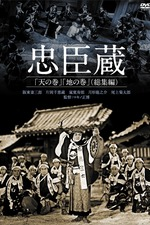 Chushingura, Heaven Scroll, Earth Scroll