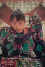 Space Hunter Miki