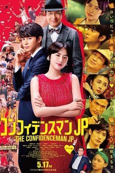 The Confidence Man JP: Romance