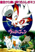 Ultra Nyan: Extraordinary Cat who Descended from the Starry Sky